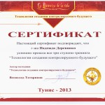 TSKB сертификат 001