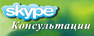 skype-konsultaciya