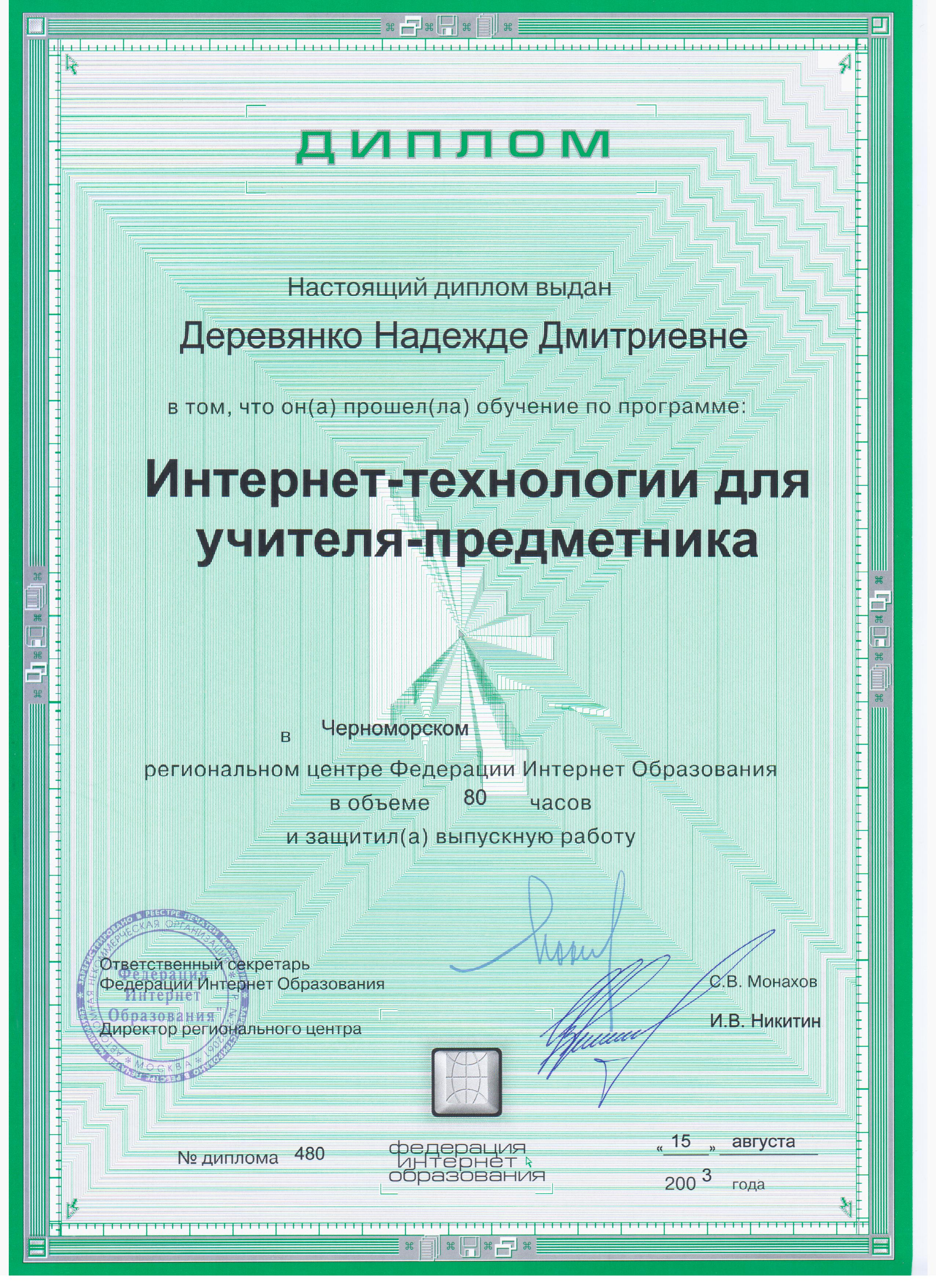 diplom-internet-texnologii-001