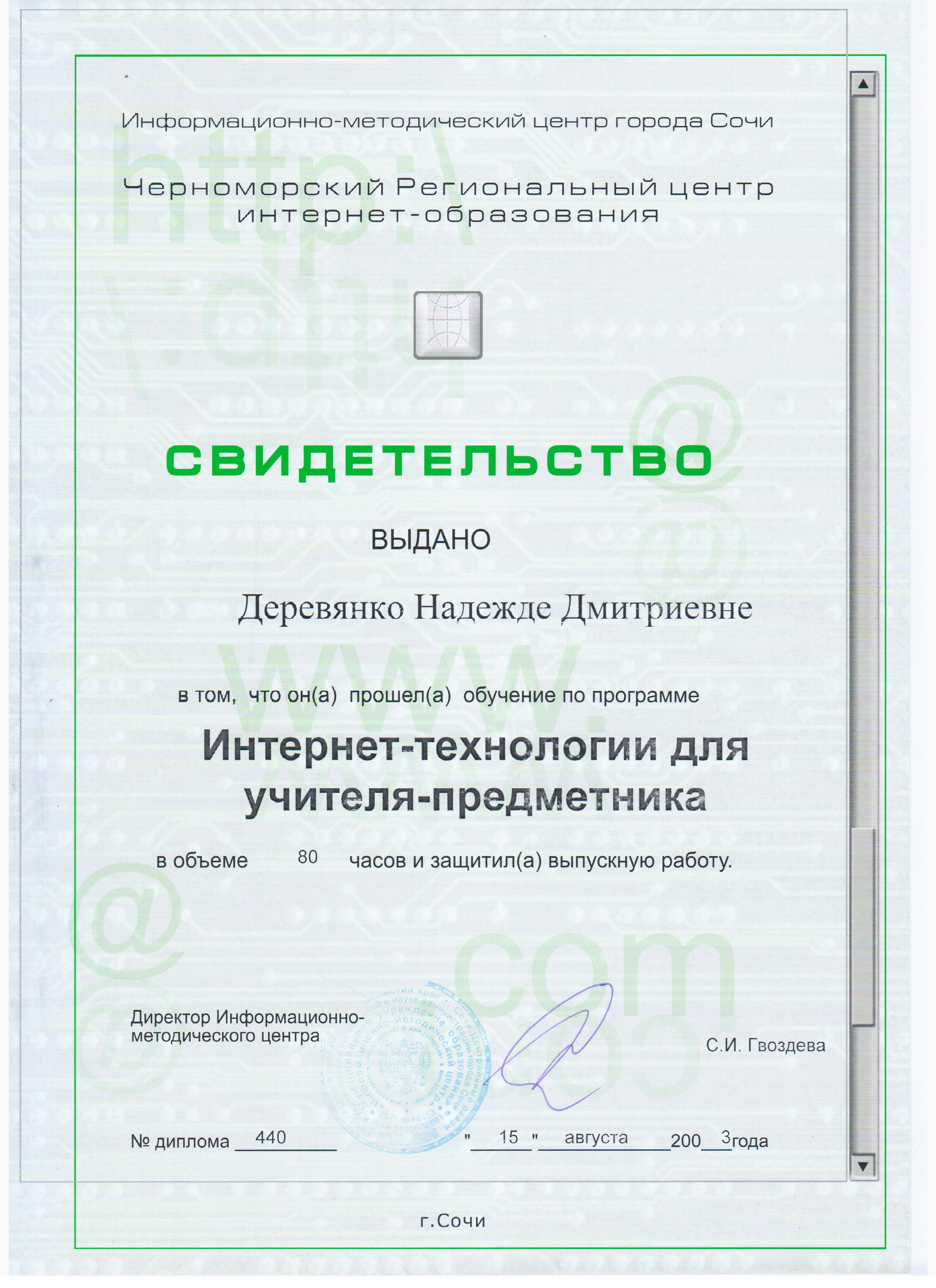 internet-texnologii_1-001