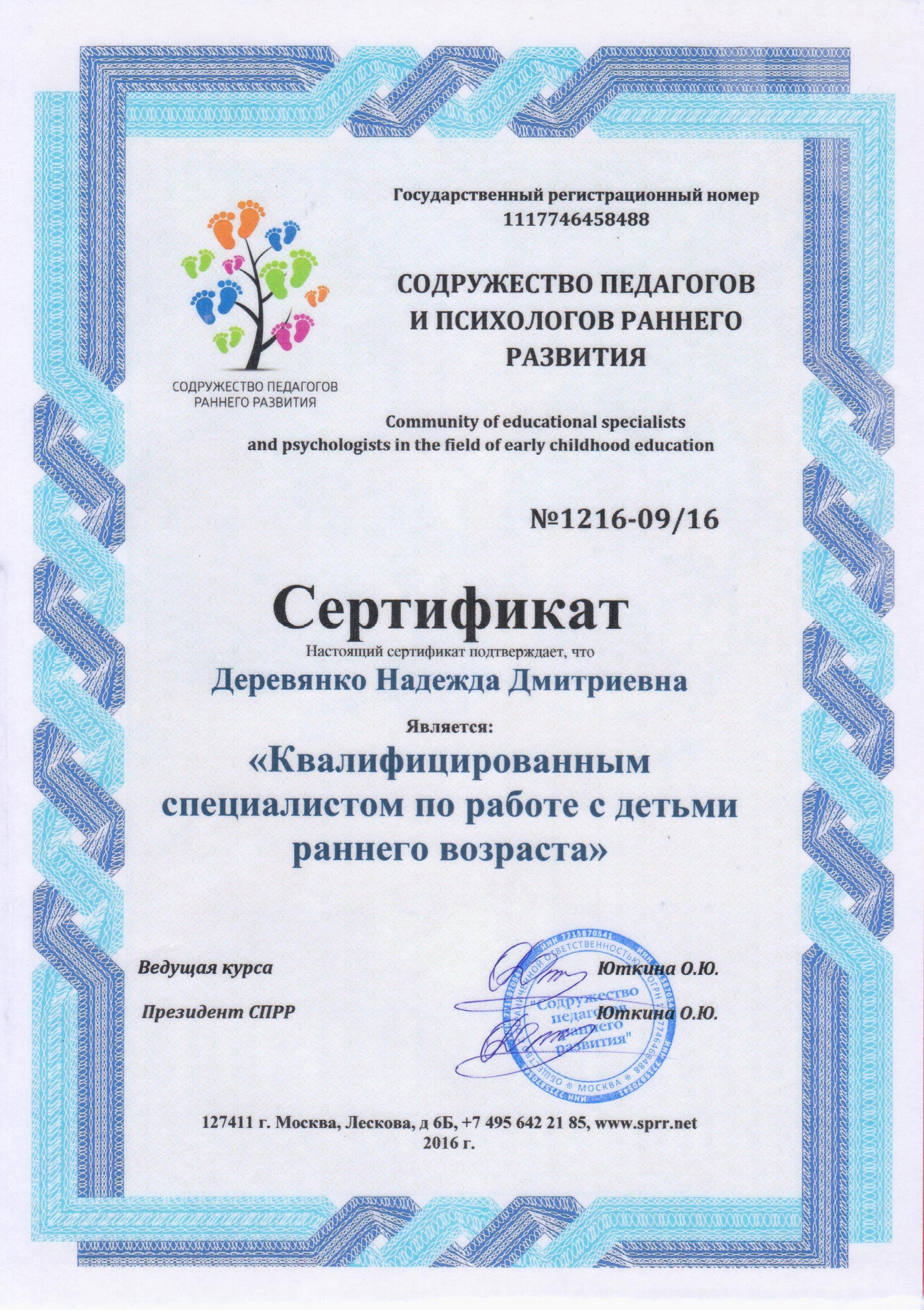 sertifikat-sodruzhestvo-pedagogov-i-psixologov-001