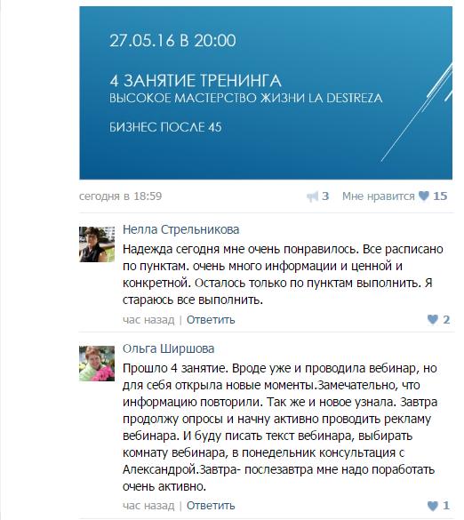 Нелла Стрельнокова, Ольга Ширшова Отзыв 27.05.16