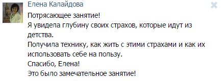отзыв Калайдова Елена