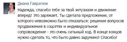 Диана Гаврилюк отзыв 1 занятие 45+