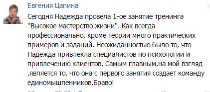 Евгения Цапина отзыв 1 занятие 45+