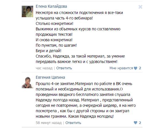 Елена Калайдова и Евгения Цапина Отзыв 27.05.16