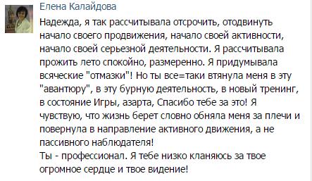 Елена Камлайдова отзыв 1 занятие 45+