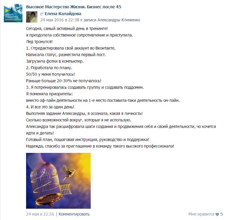 Калайдова Елена 3_2