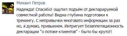 Михаил Петров отзыв 1 занятие