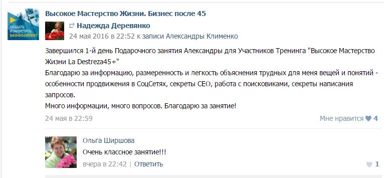 Мой отзыв и Ольга Ширшова
