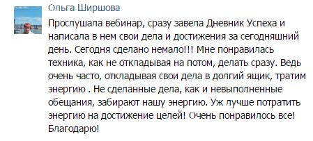 Ольга Ширшова отзыв 1 занятие 45+
