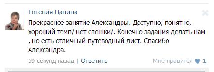 Отзыв Евгении Цапиной