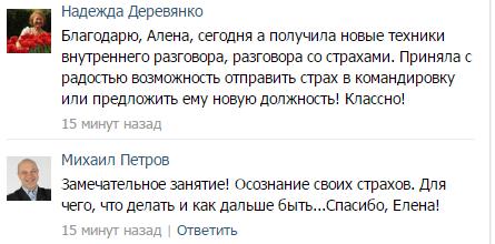 Отзыв Михаил Надежда