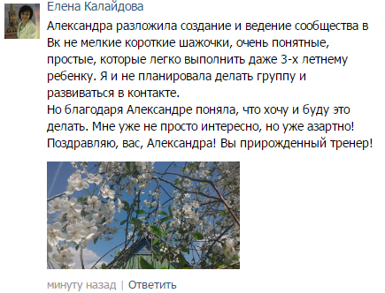 отзыв Елены Калайдовой