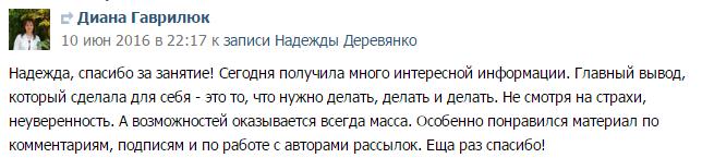 Диана Гаврилюк Отзыв 8 занятие