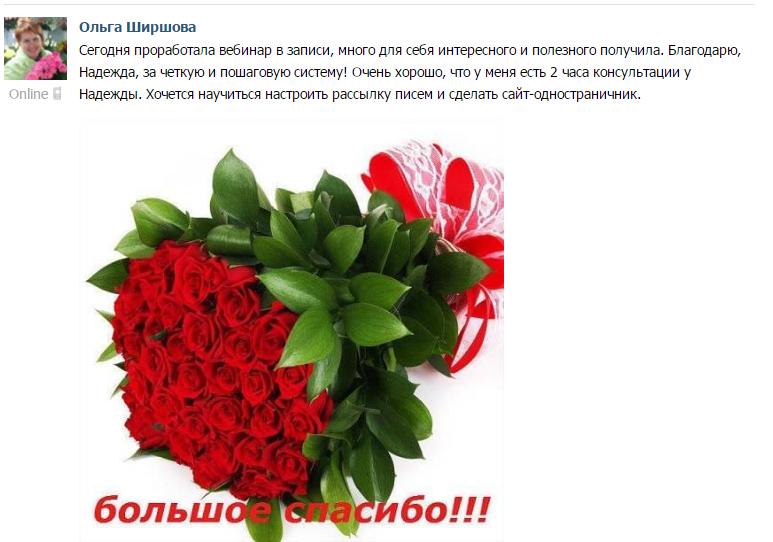 Ольга Ширшова Отчет 8 занятие