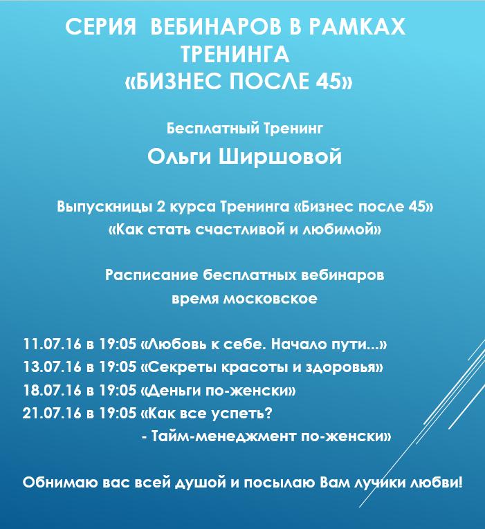 Ольга Ширшова - тренинг выпускной