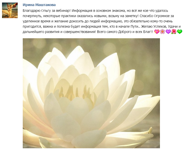 Ирина Маштакова отзыв для Ольги