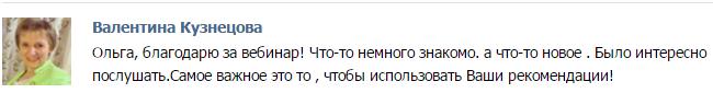 Отзыв Валентины Кузнецовой
