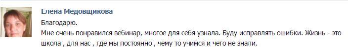 Отзыв Елены Медовщиковой