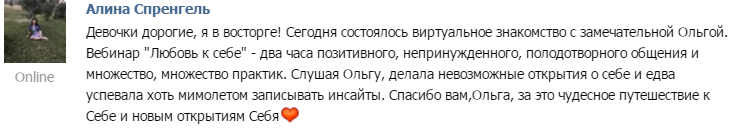 Анна Спренгель Отзыв для Ольги