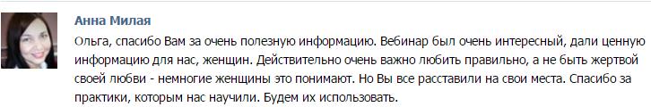 Отзыв Анны Милой