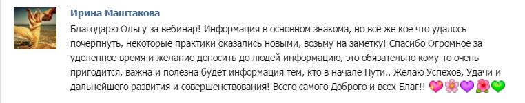 отзыв для Ольги Ш