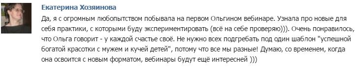 отзыв для Ольги Ш8